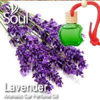 Lavender Aromatic Car Perfume Oil - 8ml